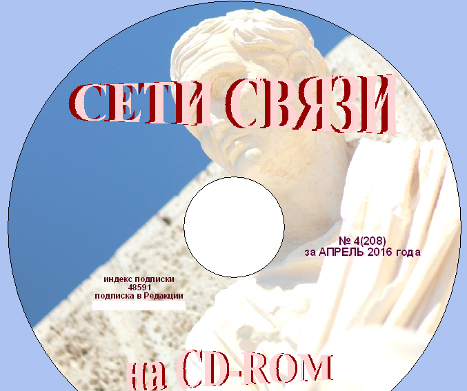 """Communication Networks"" magazine on CD-ROM ZIP 2016-4"