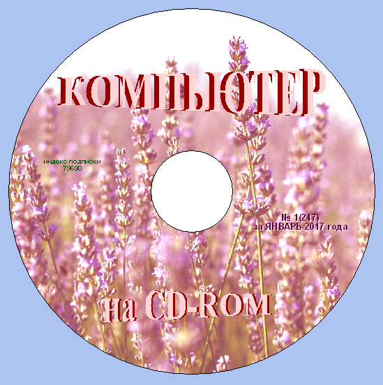 """Computer"" magazine CD-ROM ZIP 2017 number 1"