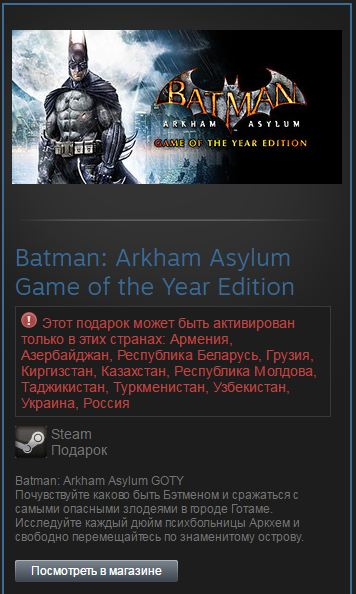 Batman: Arkham Asylum (Steam Gift | RU + CIS)