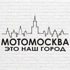 MOTOMOSKVA is our city in vector