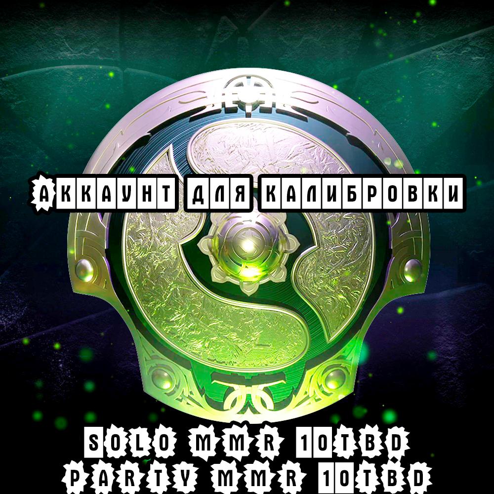 Купить Аккаунт DOTA 2 для калибровки| Solo 10TBD | Party 10TBD