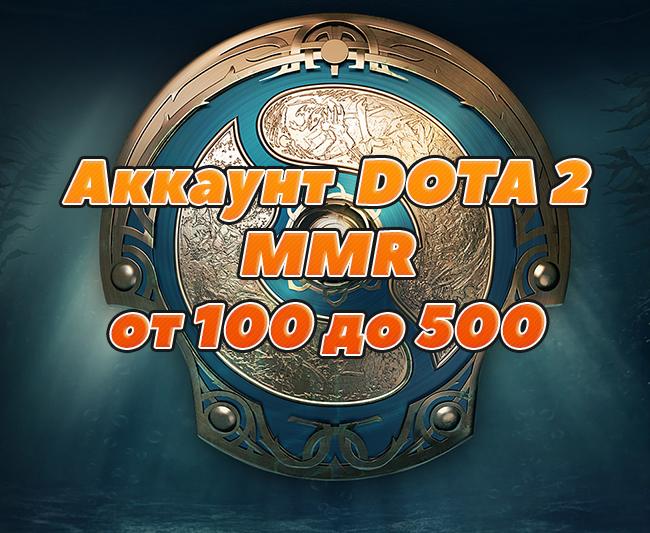 Купить Аккаунт DOTA 2 | MMR от 100 до 500