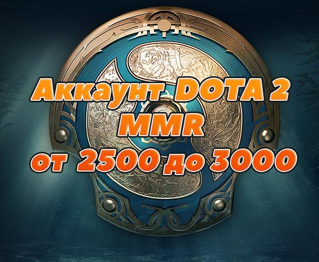 Купить Аккаунт DOTA 2 | MMR от 2500 до 3000