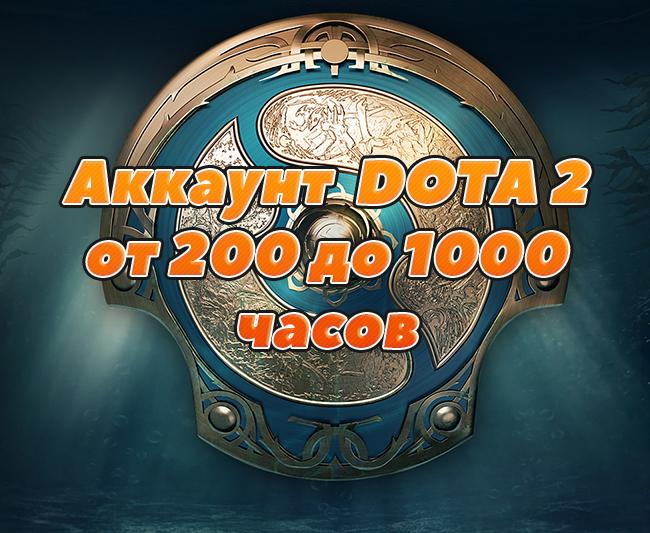 Купить Аккаунт DOTA 2 | от 200 до 1000 игровых часов