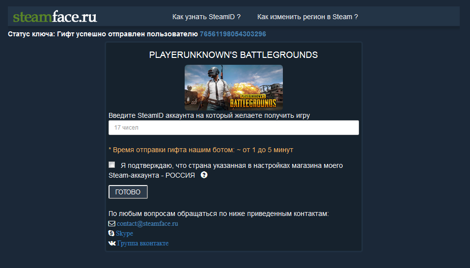 PLAYERUNKNOWNS BATTLEGROUNDS [Steam Gift | RU]
