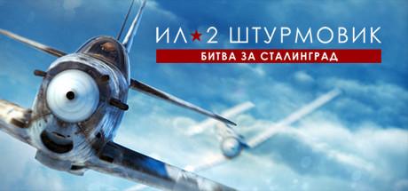 IL-2 Sturmovik: Battle of Stalingrad Deluxe [Steam Gift|RU] 🚂 2019