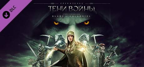 The Blade of Galadriel Story Expansion [Steam Gift|RU+UA+KZ+OTHER] 🚂 2019