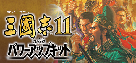 Romance of the Three Kingdoms 11 with Power Up Kit [Steam Gift|RU] 🚂 2019