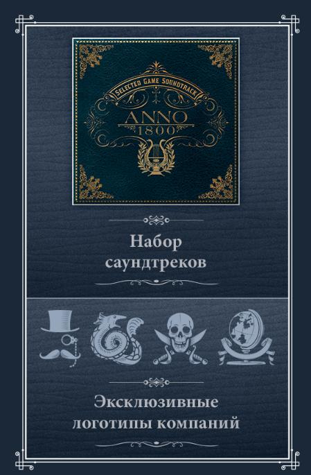 Anno 1800 (STANDART / DELUXE) (STEAM RUSSIA / CIS) 2019
