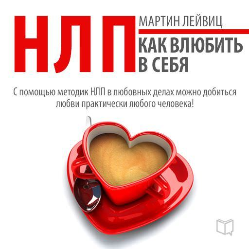"Audiobook ""NLP technology. How to fall in love,"" Martin"
