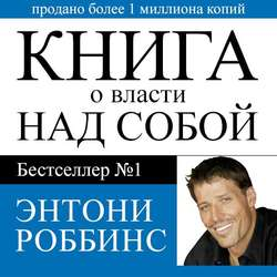Anthony Robbins - The book is about power over him. 1.2