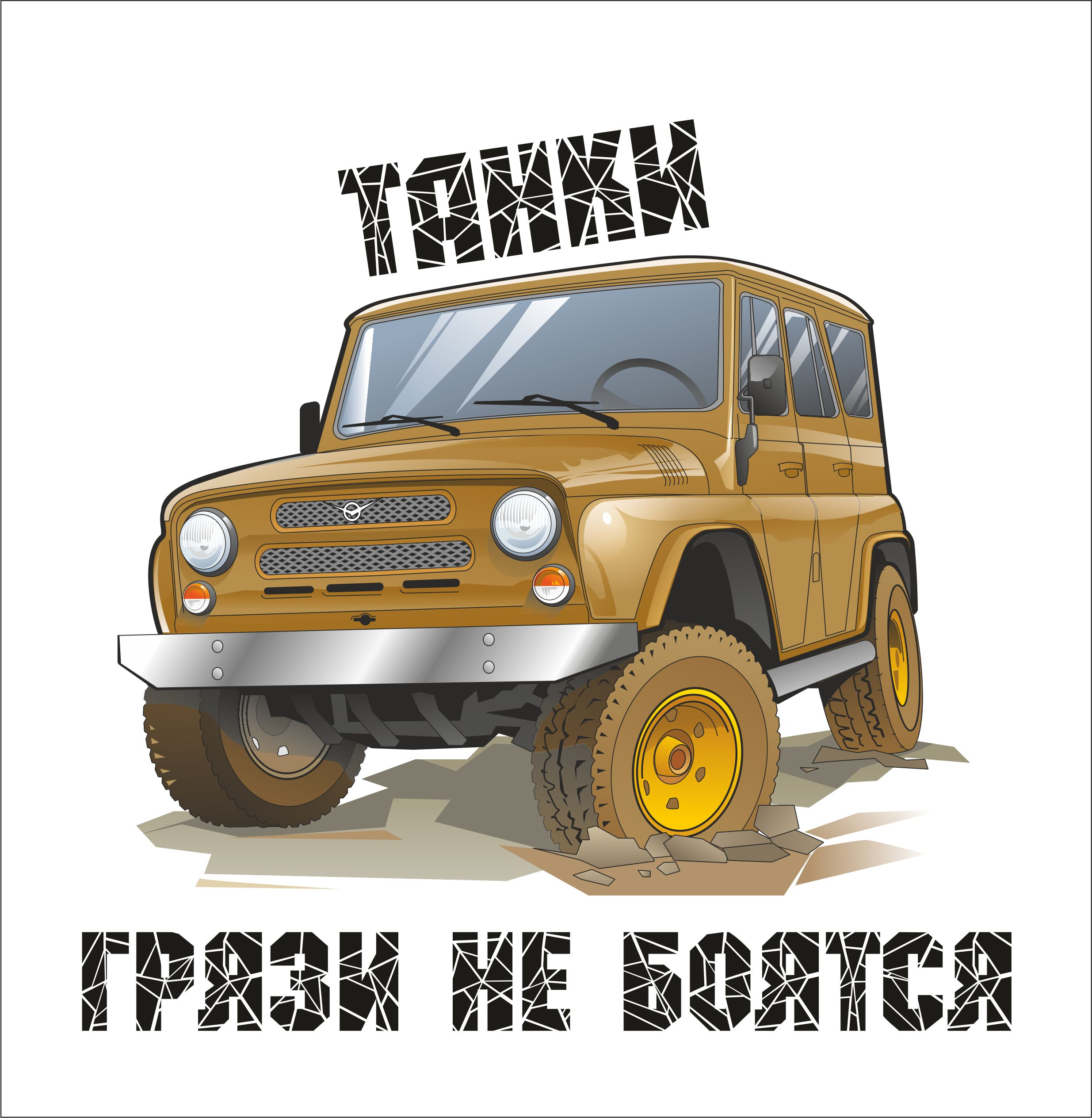 Tanks not afraid of dirt! vector image in Corel Draw