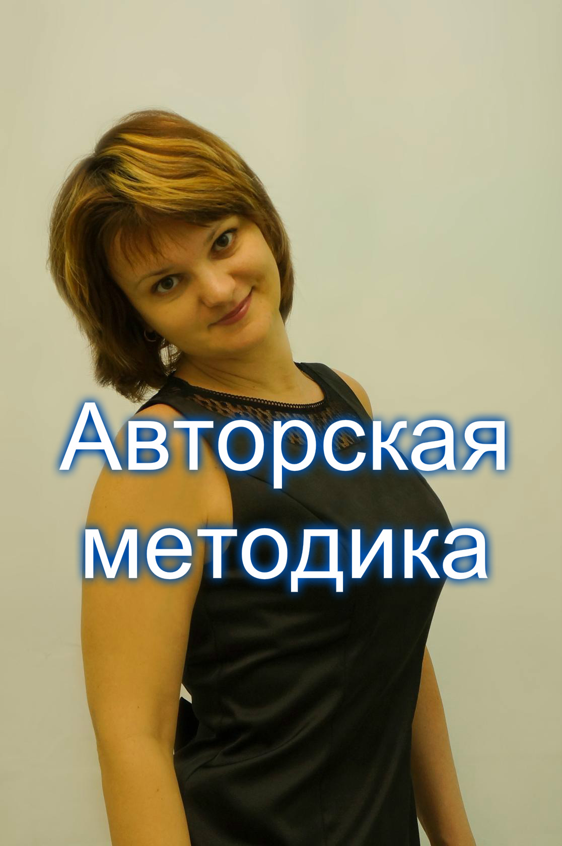 Invite not inviting Author´s course from Irina Agapova