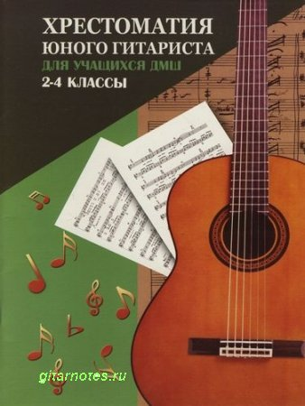 O.Zubchenko Readings young guitarist 2-4 classes
