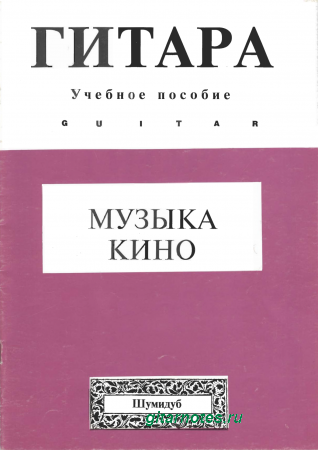 Film Music 3 Arrangement for Guitar L.Shumiduba