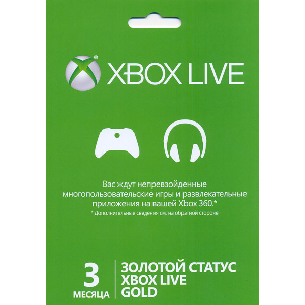 XBOX LIVE GOLD CARD 3 months (+ ALL COUNTRIES RUSSIA)