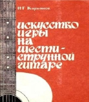 Kiryanov  The Art of Playing on the six-string guitar 2