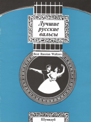 Top Russian waltzes. Issue 1. Comp. A.Shumidub