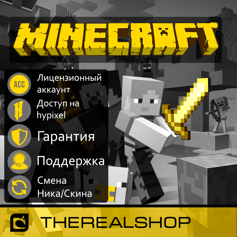Minecraft PREMIUM [GOLD] DISCOUNT | GUARANTEE