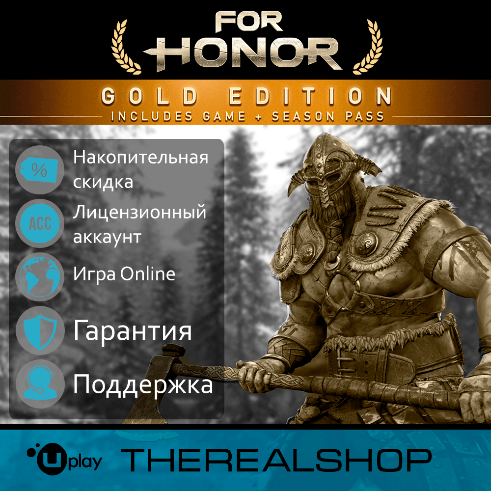FOR HONOR GOLD SEASON PASS | GUARANTEE | UPLAY ✅