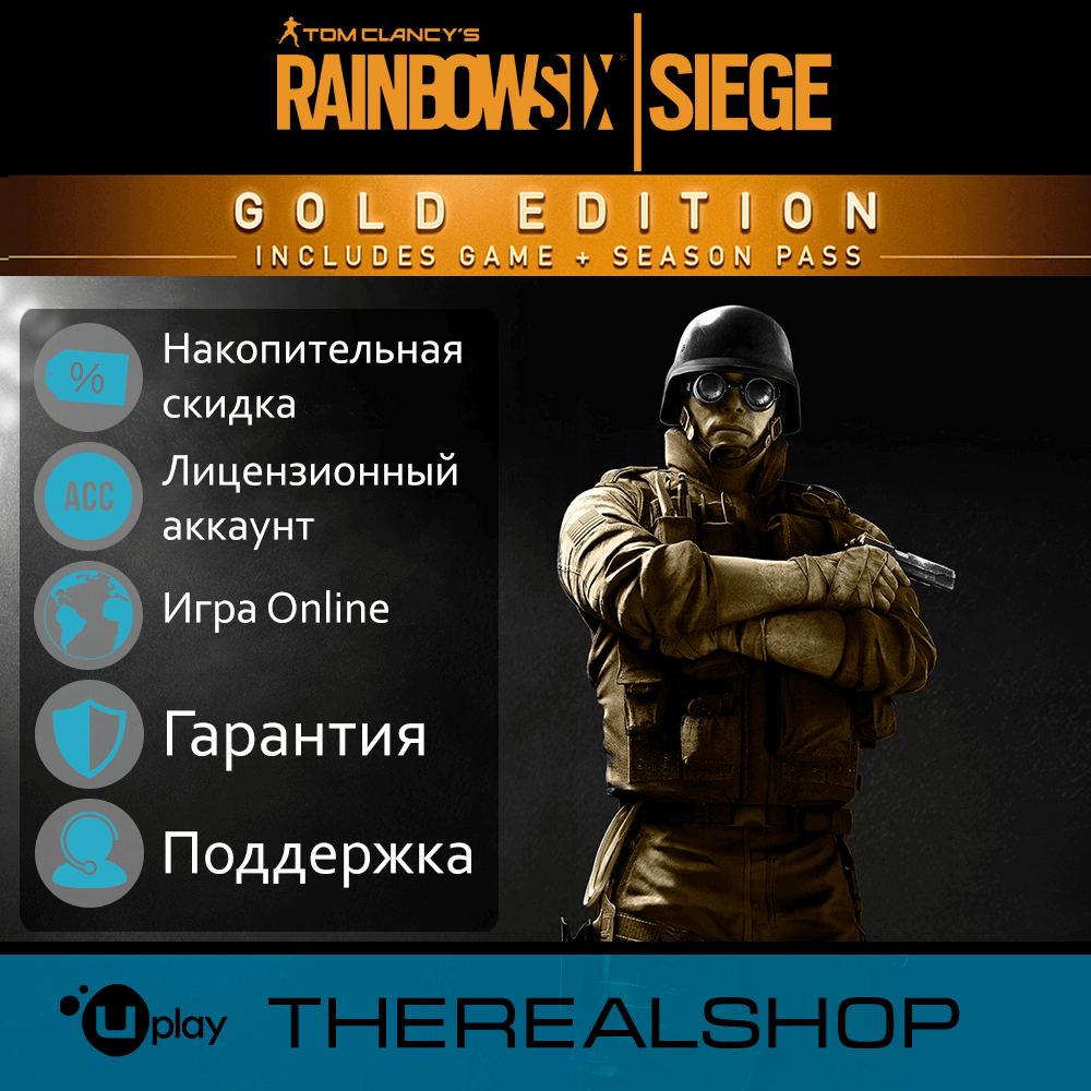RAINBOW SIX SIEGE SEASON PASS | WARRANTY ✅