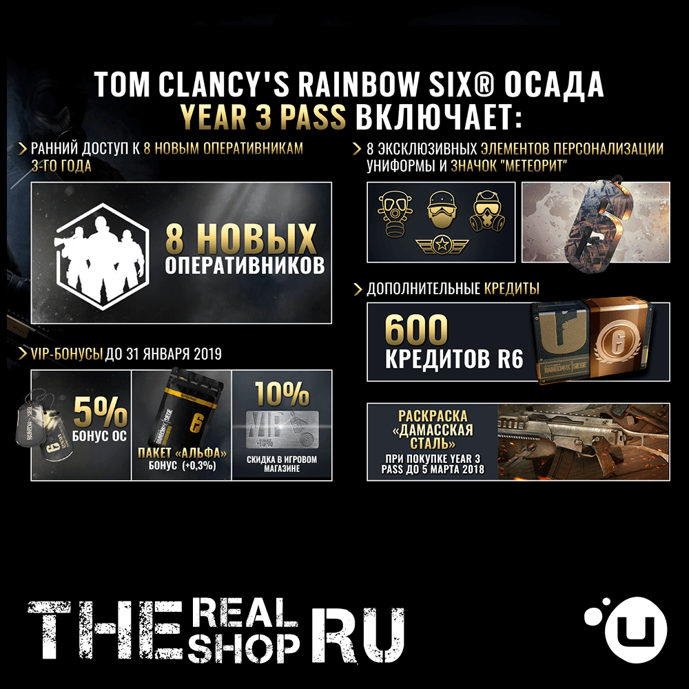 RAINBOW SIX SIEGE YEAR 3 PASS |REGION FREE | UPLAY  ✅