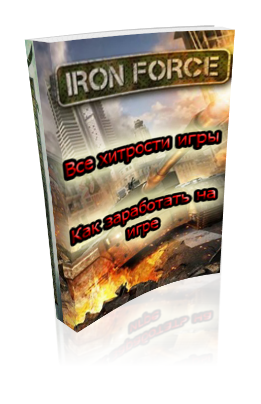 Benefit game Iron Force - earnings on the game Tricks