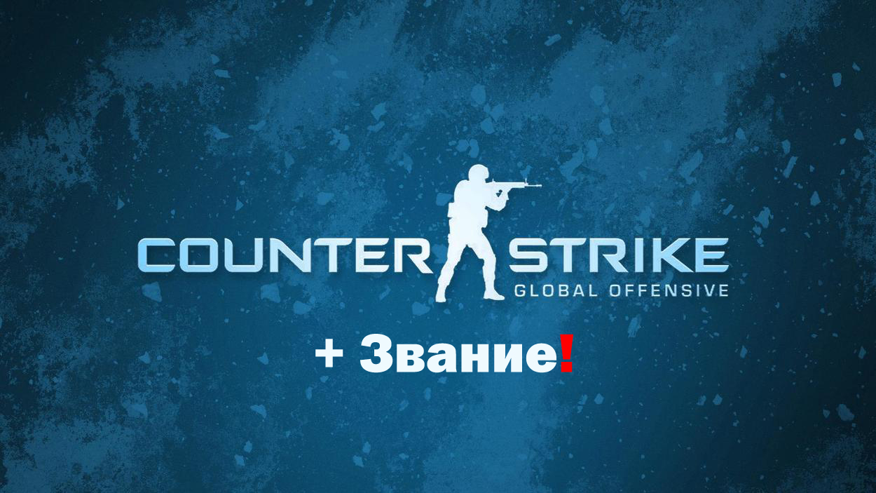Counter-Strike:Global Offensivе + Rank [Steam Account]