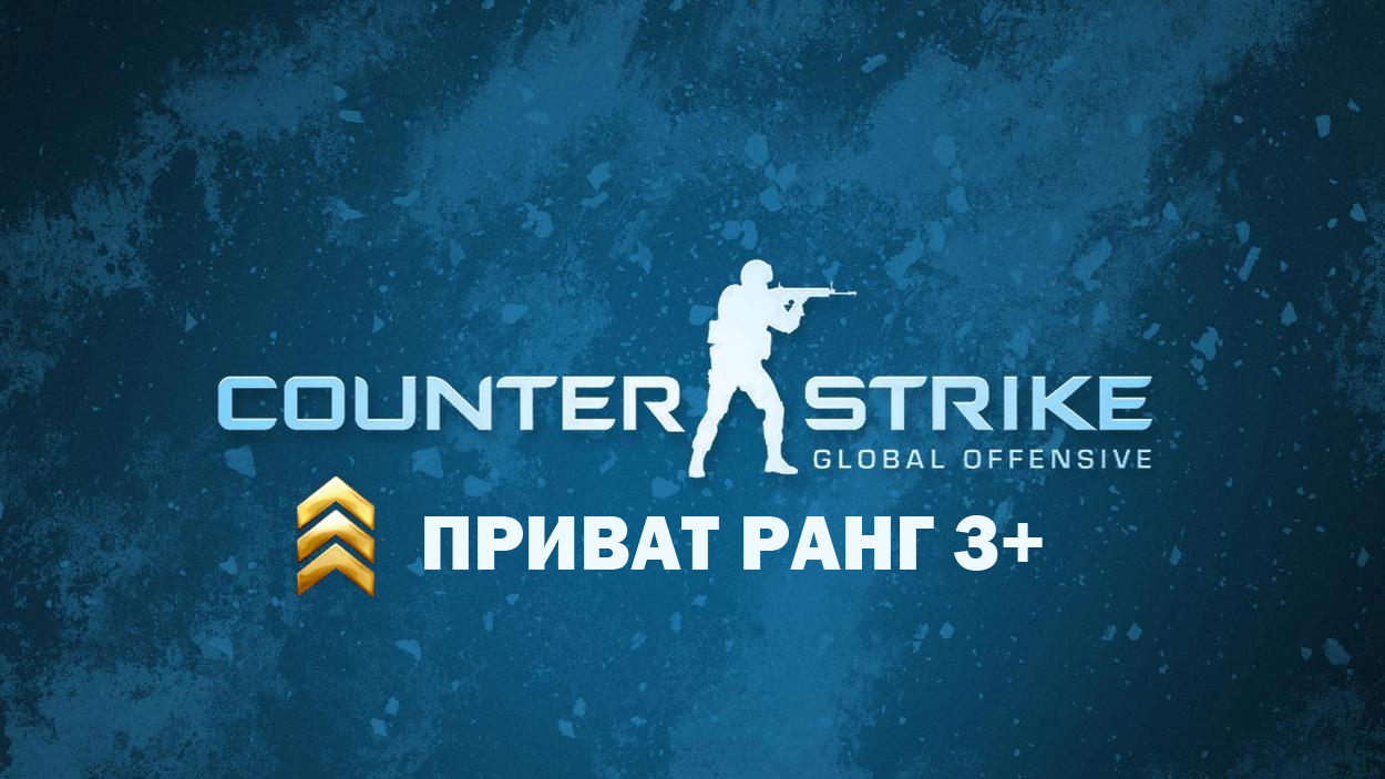 Counter-Strike:Global Offensive[Приват Ранг 2+{ММ+}]
