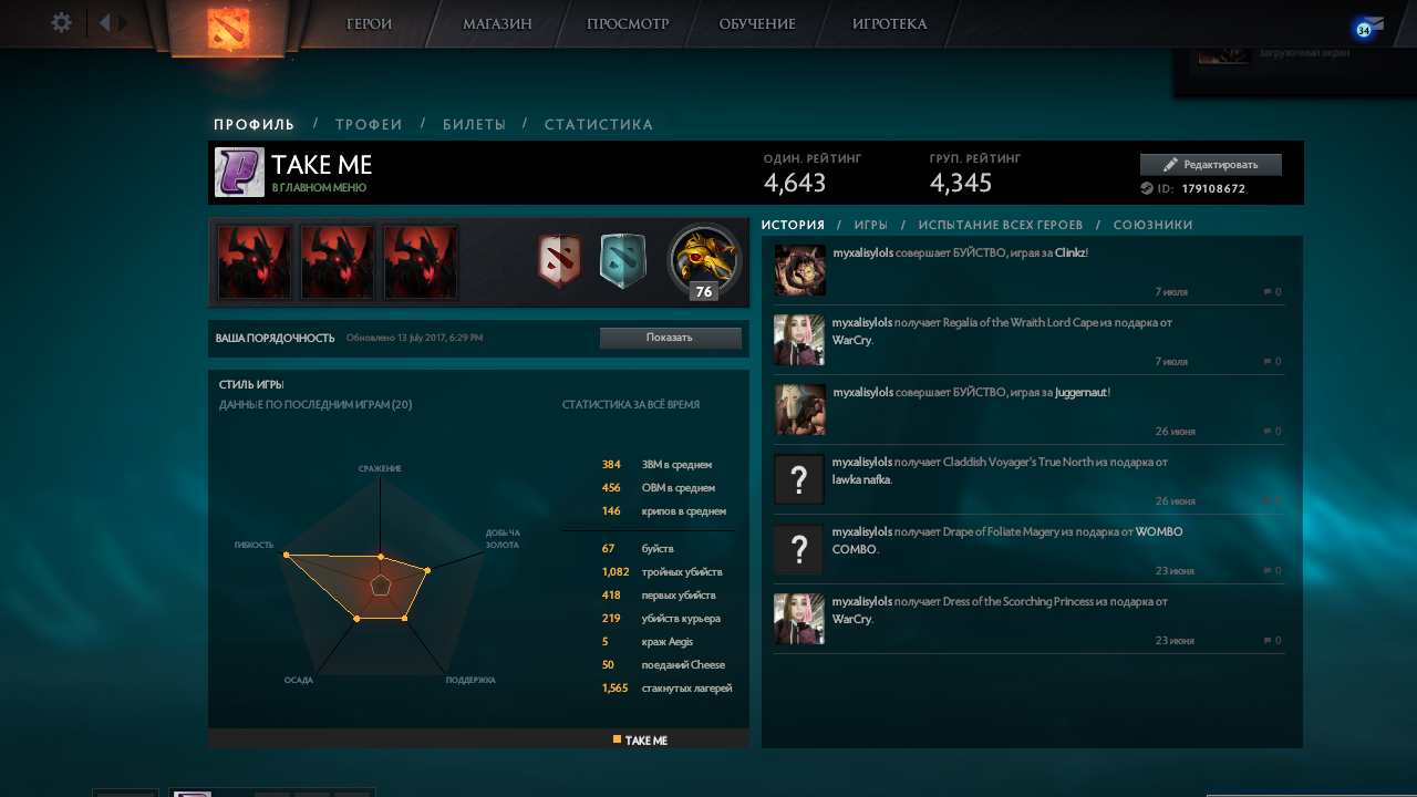 Solo MMR - 4,643 Party MMR - 4,345 +76lvl +400 вещей