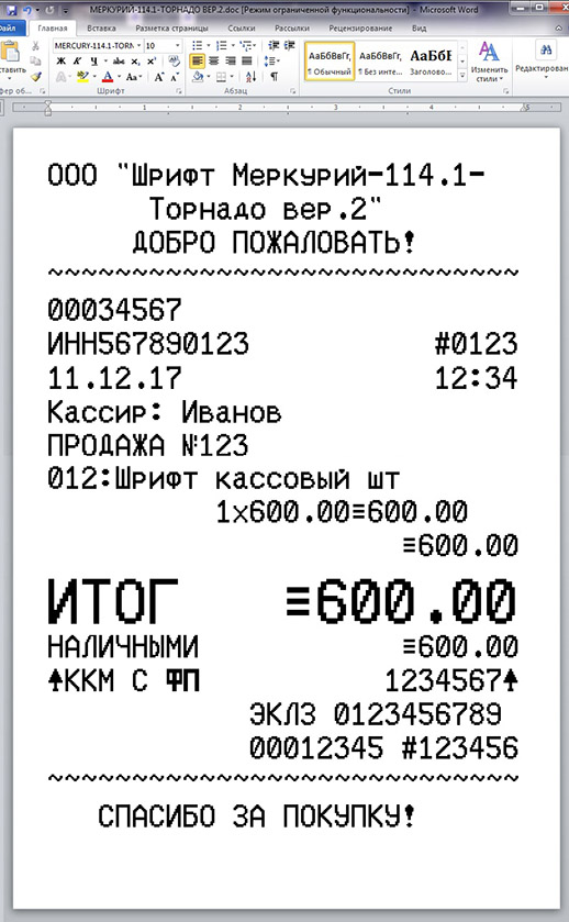 ШРИФТ В ФОРМАТЕ TTF