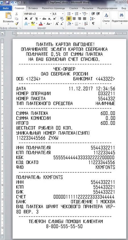 The fonts of payment terminal SBERBANK(VKP-80 v3) (otf)