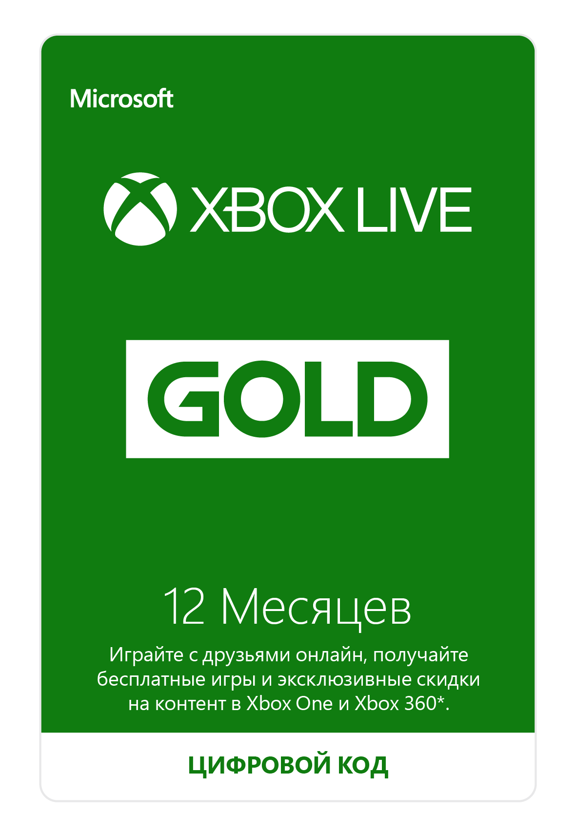 xBox Live Gold - Gold status on 12 months!
