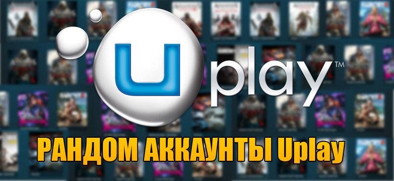 Рандомный Uplay аккаунт+Гарантия+Подарок за отзыв