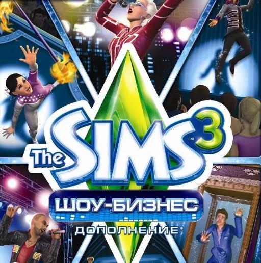 The Sims 3 Шоу-бизнес (Multi)