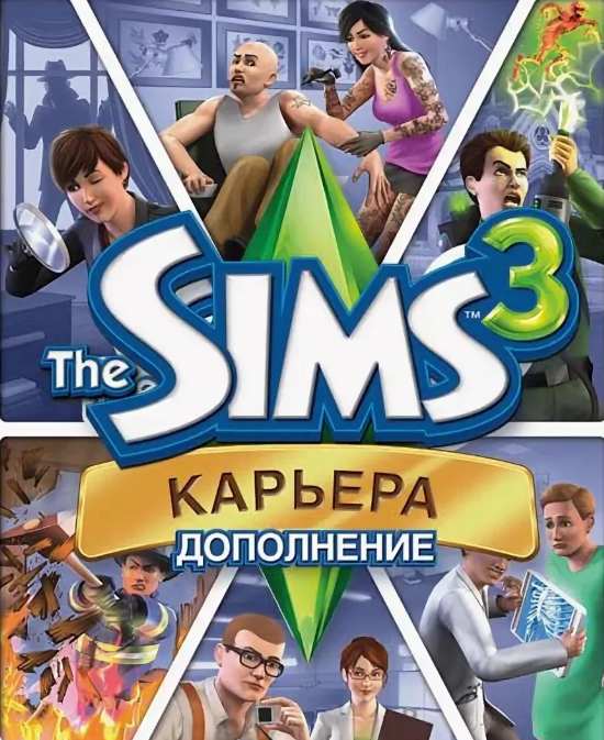 The Sims 3 Карьера (Multi)