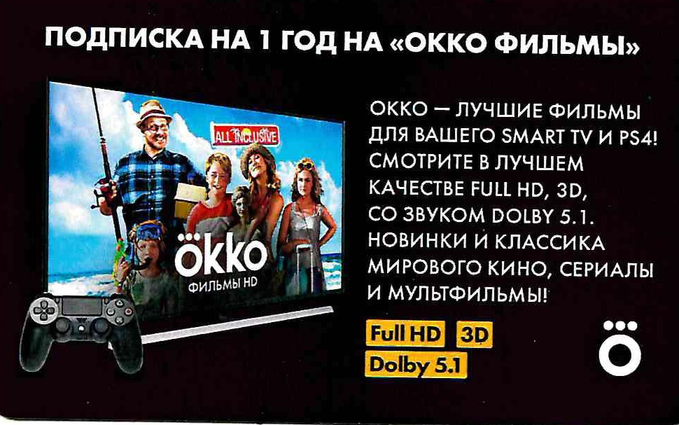 OKKO FILMS package Optimal Subscription for 12 months