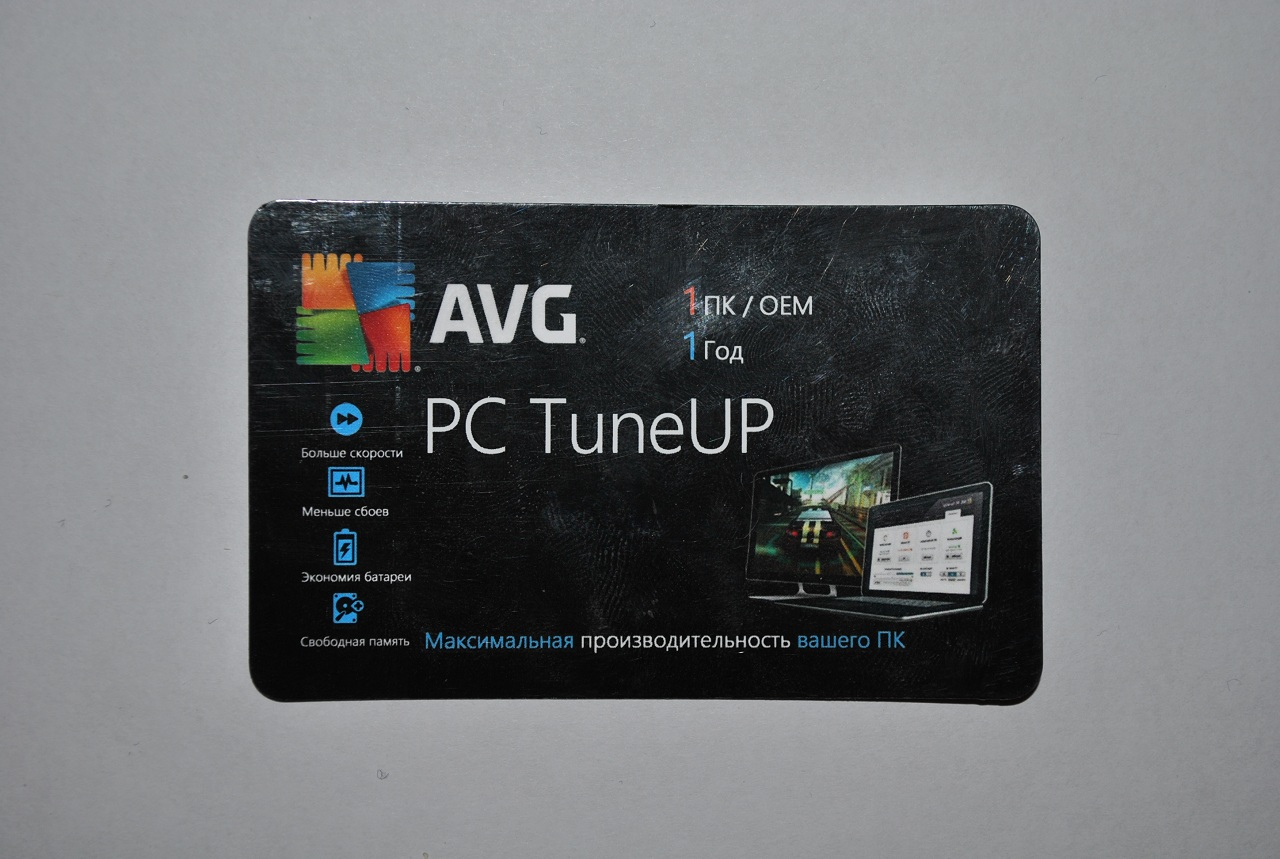 AVG PC TuneUp 1 PC / 1 year REGION FREE