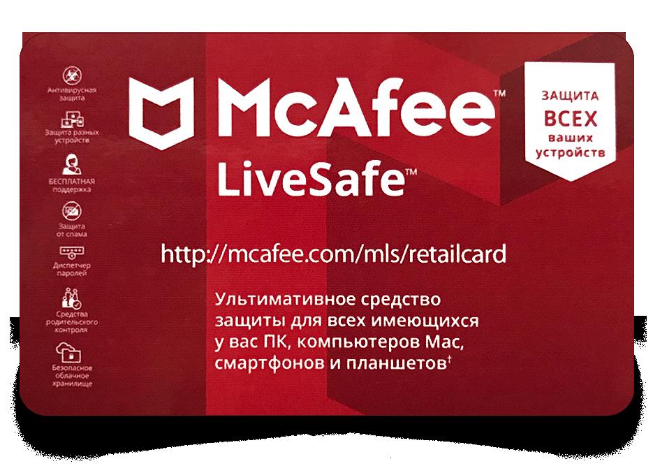 Фотография 🔥 mcafee livesafe 1 user 1 year unlimited device ru/en