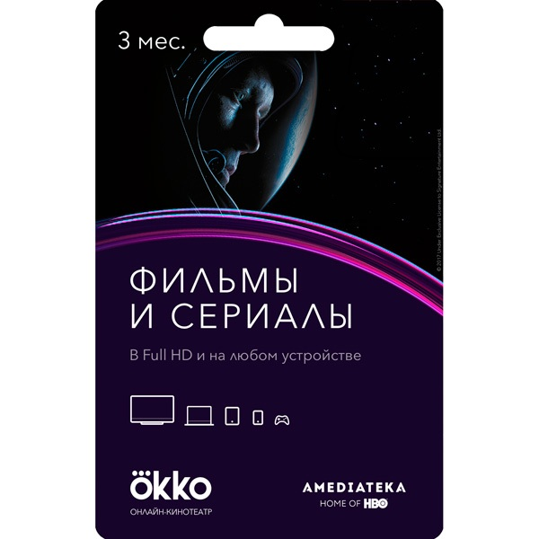 OKKO OPTIUM AMEDIATEKA subscription 3 months