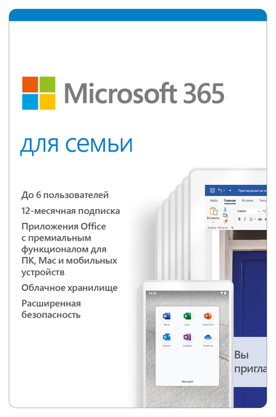 MICROSOFT OFFICE 365 FOR FAMILY 6 users 5 devices 1 yea