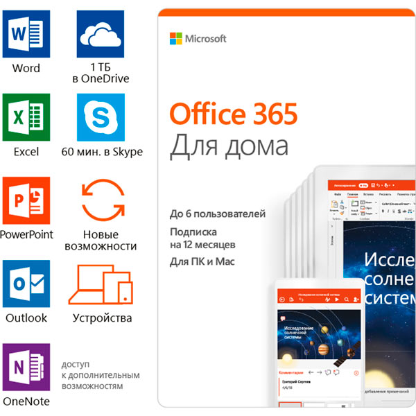 OFFICE 365 Home Improved 6 uses 1 year 6GQ-00084
