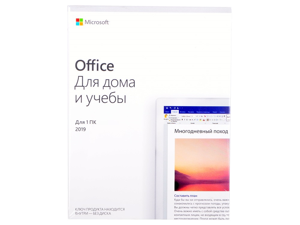 MICROSOFT OFFICE 2019 HOME & STUDENT 1PC REGION FREE