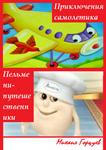 Приключения самолетика