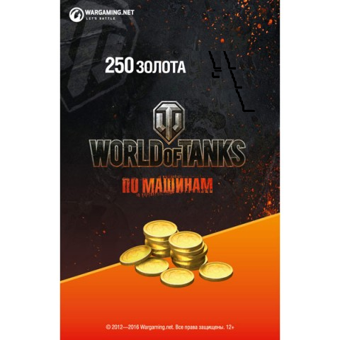 World of Tanks 250 золота