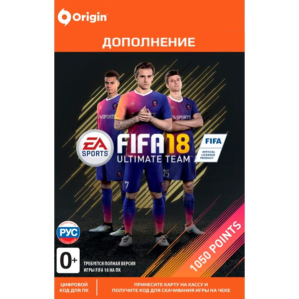 FIFA 18 UT 1050 POINTS (ORIGIN)