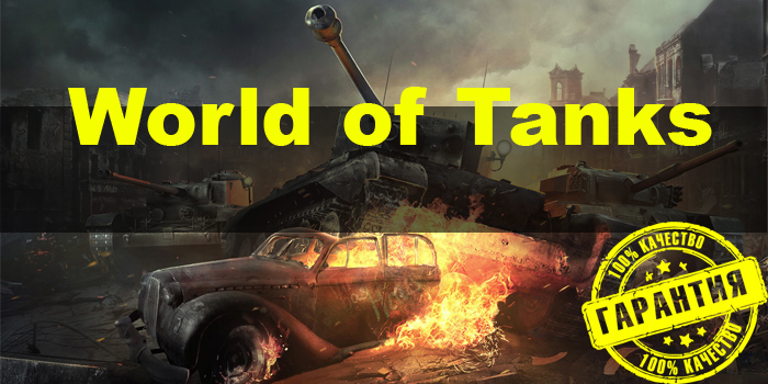 World of Tanks №1 Random РУНЕТА  [1-50000] БОЕВ
