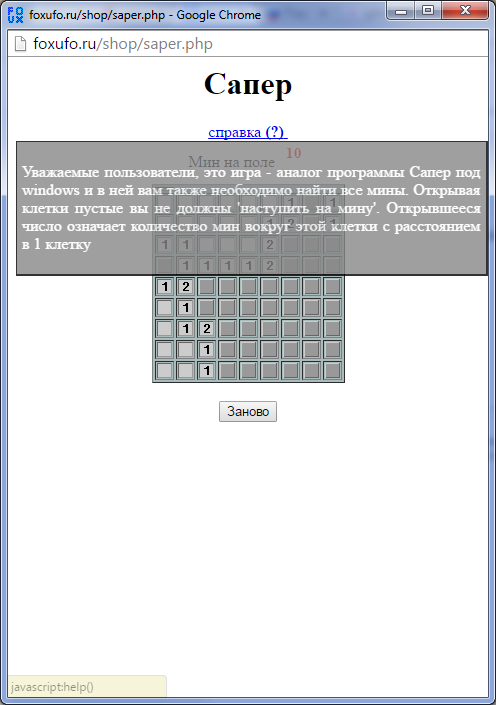 game Minesweeper (php)
