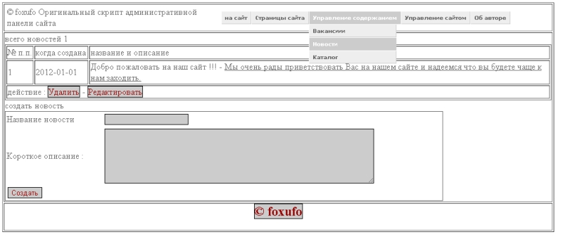 foxufo CMS (php + MySQL) Create a simple website