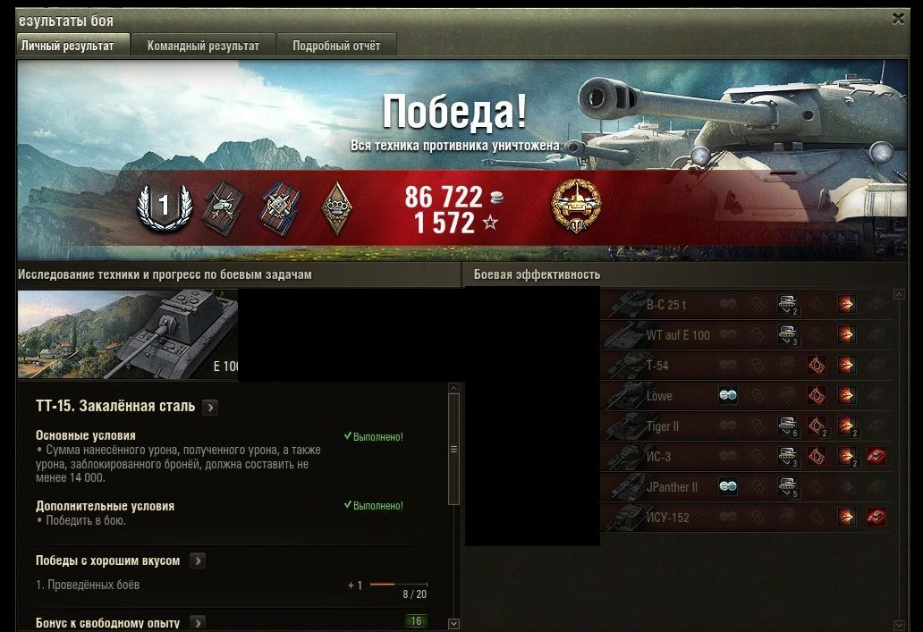 ✅WOT Personal Missions for Obj. 260 from topWOT